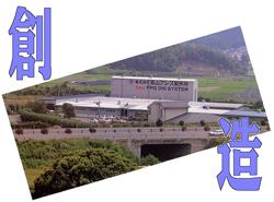 高山プレス製作所